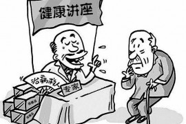 银发经济下的中老年人生意,各种套路下折射出的是亲情的缺失!