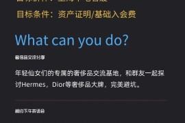 傲空哥杂谈2:揭秘上海假名媛群背后的百亿产业链!